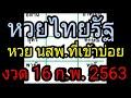หวยไทยรัฐ งวด16 กุมภาพันธ์ 2563
