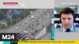 """""""Утро"""": в Москве продолжается строительство проспекта Генерала Дорохова - Москва 24"""