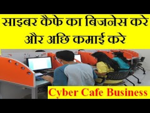 computer cafe business plan