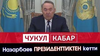 Чукул кабар: Казак президенти Назарбаев отставкага кетти   Акыркы Кабарлар