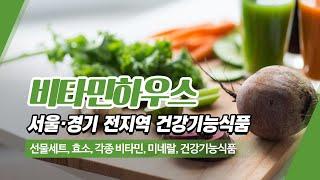 성동구건강기능식품 비타민하우스