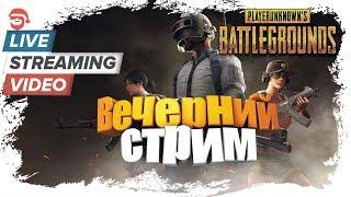 Вечерний стрим PlayerUnknown's Battlegrounds