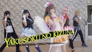 Repeat youtube video MIRAI STARS「Yakusoku no Kizuna」 Kyoukai no Kanata [ALA 2014]