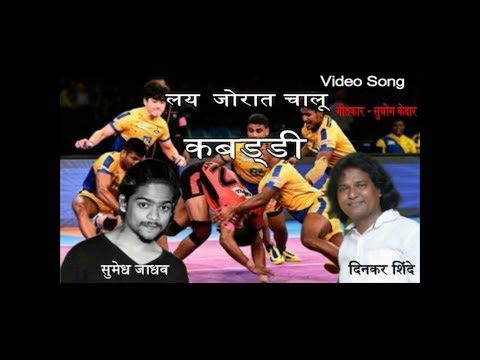 Joraat Chalu Kabaddi ( Kabaddi Full Video Song 2018 ) By _ Sumedh Jadhav / Dinkar Shinde