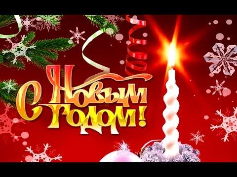 Красивые поздравления с Новым Годом друзьям! - Beautiful Happy New Year.