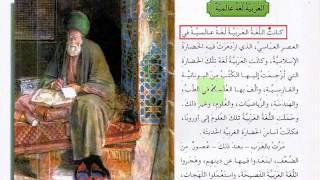 34 УРОК. 2 ТОМ. Арабский в твоих руках.