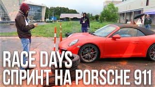 Race Days с Булкиным #3 - Первый спринт на Porsche 911 Carrera S (19.06.2016)