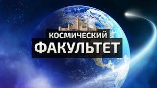 Космический факультет МГУ