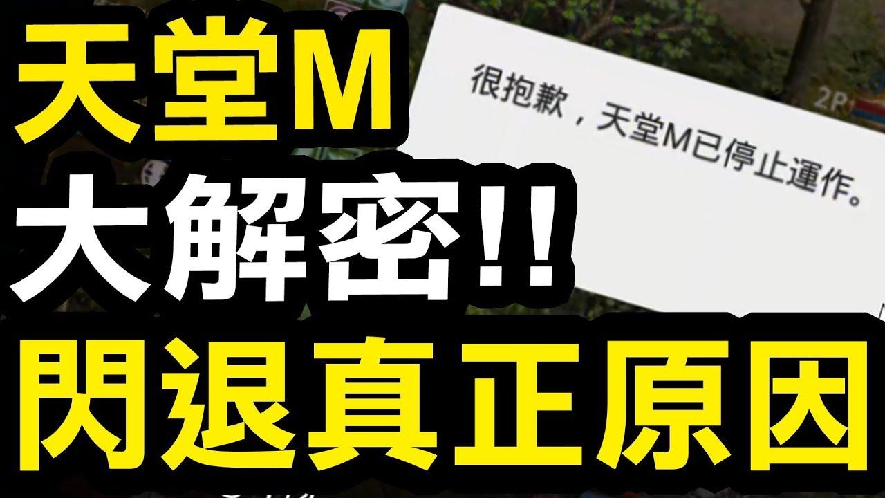 【天堂M】大解密!『閃退真正原因!』你不能不知道!分享出去!【Hsu】 - YouTube