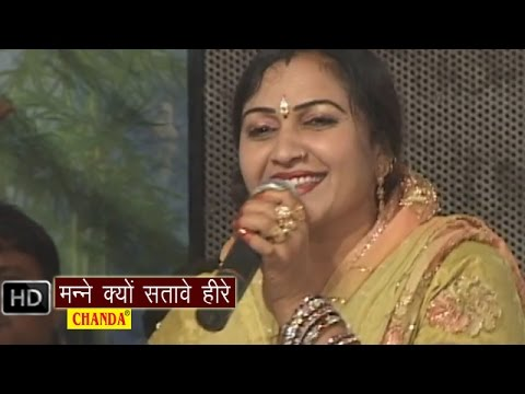 Manne Kyou Satawe Heere || मन्ने क्यो सतावे हीरे || Rajbala Bahadurgarh || Haryanvi Ragni