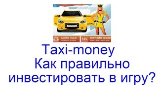 Taxi money - как правильно инвестировать в игру?(Taxi money - http://goo.gl/kBVYh1 Лучшие игры - http://webtrafff.ru/luchshie-igry-s-vyvodom-deneg.html Проектом Такси Мани интересуется всё больше..., 2016-02-02T12:20:27.000Z)
