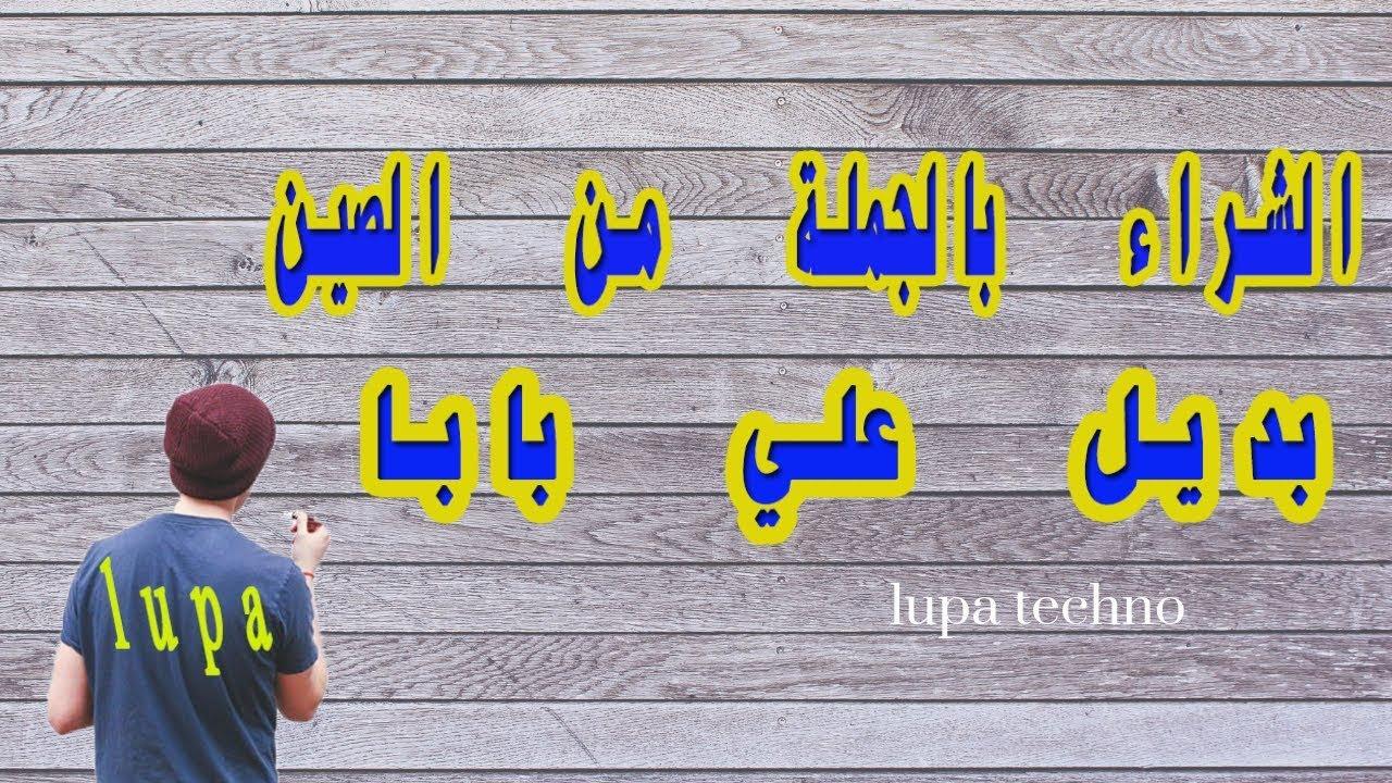 موقع علي بابا للتسوق المغرب - Sahara Blog's