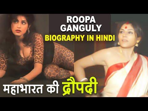 Actress Roopa Ganguly Biography In Hindi | असली वाली महाभारत की द्रौपदी  Draupadi Of Mahabharat | HD
