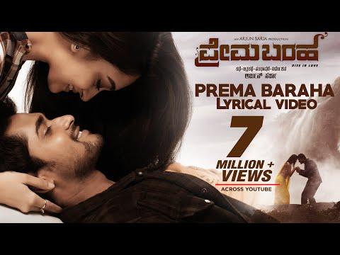 Prema Baraha Lyrical Video Song | Prema...