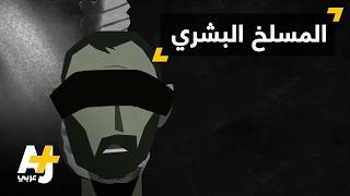 عمليات إعدام جماعي في سجن صيدنايا السوري