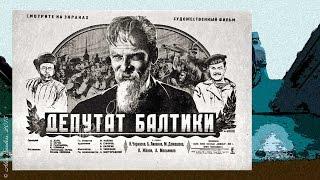 Депутат Балтики (1936) - исторический фильм