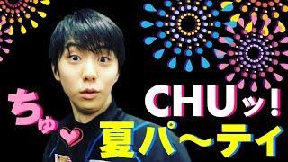 羽生結弦【MAD】CHUッ♪ 夏パ~ティ!  yuzuru hanyu
