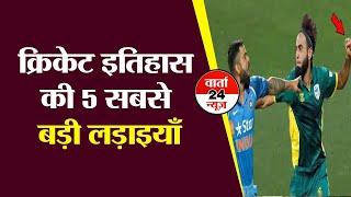 8 Physical Fights in Cricket History Afridi Vs. Kohli क्रिकेट मैदान पर भारत और पाकिस्तान की लड़ाइयां