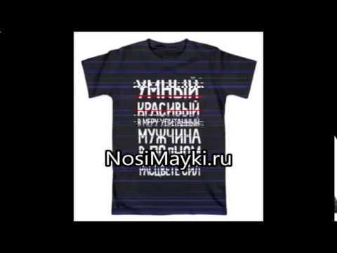 прикольные надписи на футболки любимому