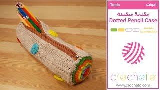 تعليم الكروشيه : مقلمة منقطة بالكروشيه - Learn how to Crochet: Crochet Dotted Pencil Case