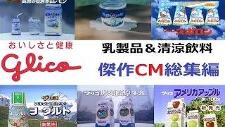 【懐かCM】 グリコ乳業  乳製品&清涼飲料CM総集編 【全27種】