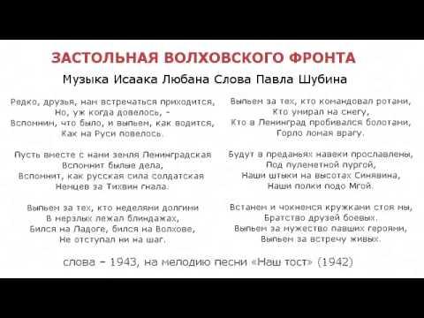 Песня Выпьем за Родину, выпьем за Сталина - Застольная Волх скачать mp3 и слушать онлайн