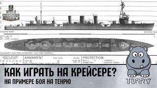 World of Warships (Turry) Как играть на крейсере? Ошибки при игре на крейсерах #wows #game #wargame