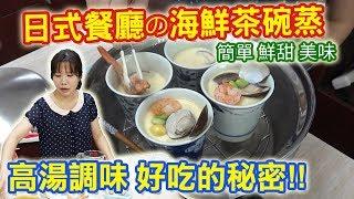 日式茶碗蒸 超滑嫩 輕鬆做 零失敗作法 高湯調味小技巧|乾杯與小菜的日常