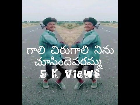 గాలి చిరు గాలి నిను చూసిందెవరమ్మా.........../Gaali Chirugaali DJ Song