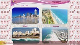 видео Курорты Израиля на Средиземном море