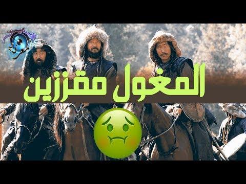 لماذا كانت قبائل المغول تكره الاستحمام ستصدم عــيــن الــمــعرفــة Youtube