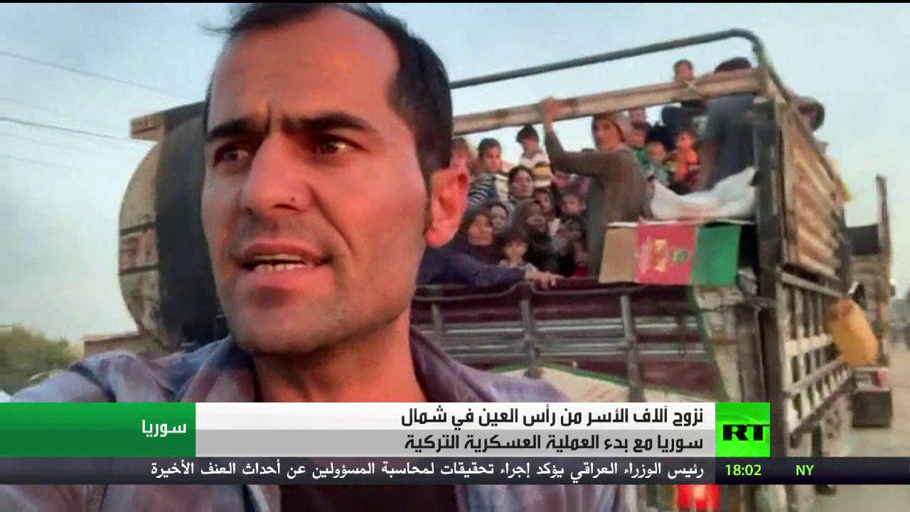 نزوح آلاف الأسر من رأس العين في شمال سوريا مع بدء العملية العسكرية التركية