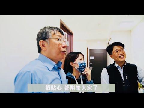 【好家在臺北】柯P開箱:內湖區瑞光社會住宅