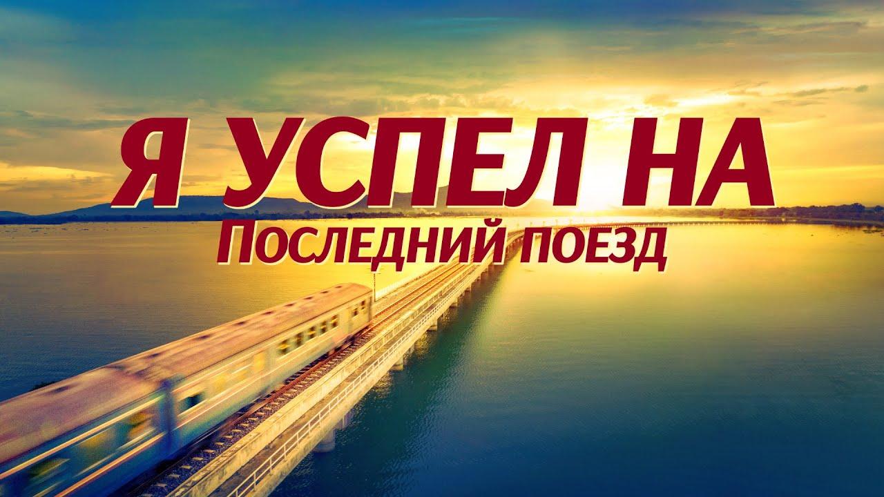 Христианское кино «Я успел на последний поезд» С Богом прийти на вечерю Царства Небесного