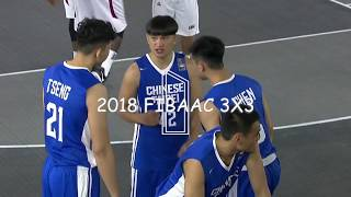 |HIGHLIGHTS| 2018 FIBA 3x3 Asia Cup Chinese Taipei 中華隊 vs 蒙古隊 Mongolia 卡達 Qatar