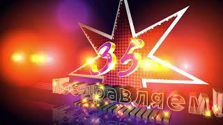 35 лет ПОЗДРАВЛЯЕМ 35 Footage 35 Intro Number.С Юбилеем 35.35 Years Old.Happy 35th Anniversary.