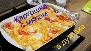 Картошка с мясом в духовке. готовим на выходных с детьми