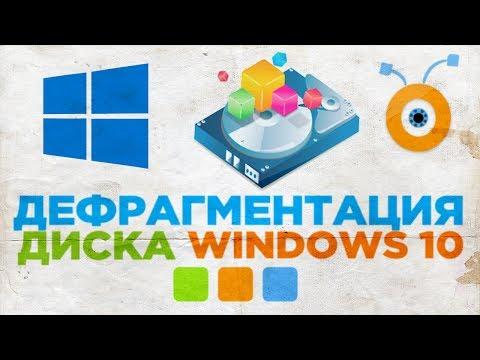 Вопрос: Как дефрагментировать диск в Windows 10?