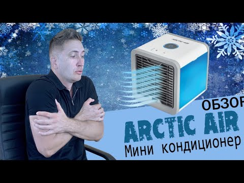 Мини Кондиционер Cooler Air Arctic. Обзор мини-кондиционера. Тест и обзор мини кондиционера Arctic