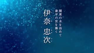 伊奈忠次PR映像