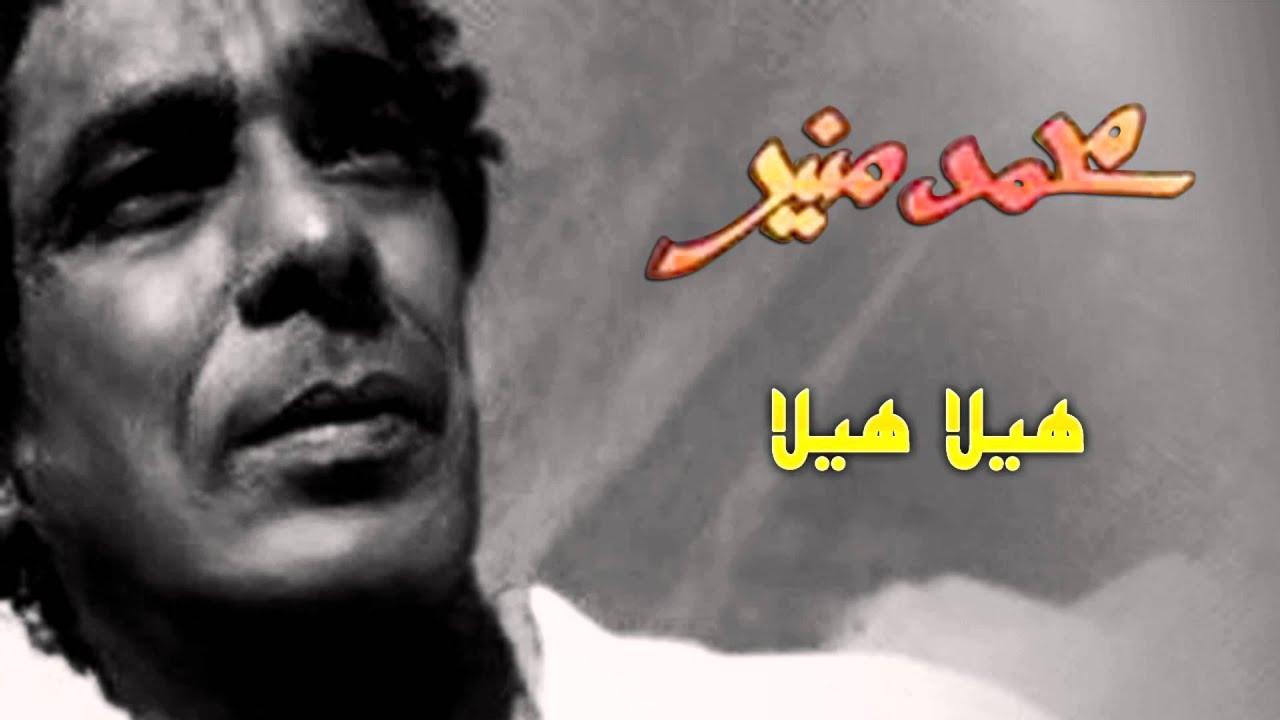 mohamed-mounir-hela-hela-official-audio-l-mohamed-mounir