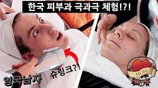 English Mum Tries the Famous Skin Treatment in Korea!!