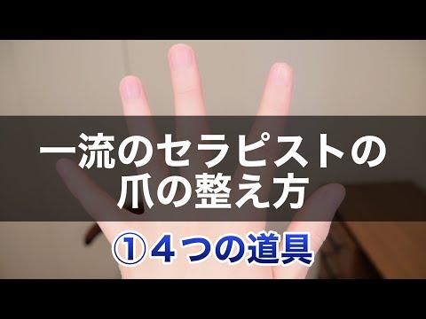 【①美しい爪】初心者必見!一流のセラピストの美しい爪の整えるための4つの道具