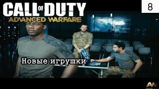 Call of Duty Advanced Warfare - #8 - Поиграем в танки.(СТАНЬ ПАРТНЁРОМ VSP: https://youpartnerwsp.com/join?13228 Дождались! Новая Сall of Duty на новом движке! Будет кровь, будут слёзы..., 2015-05-01T18:02:57.000Z)