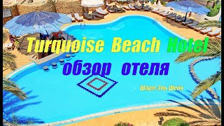 TURQUOISE BEACH HOTEL обзор отеля Египет Шарм эль Шейх