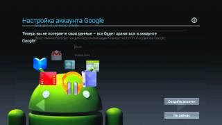 Как настроить планшет или смартфон с Android (первый запуск)