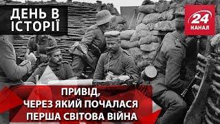 Привід, через який почалася Перша світова війна