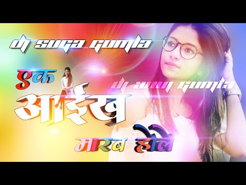 Old  Nagpuri Dj Hit Songs || Ek Aanikh Marab Hole || Dj Anuj Gumla