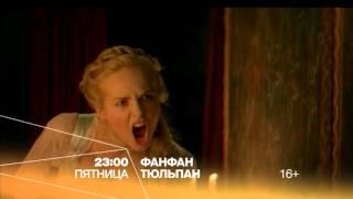 """Фанфан -Тюльпан"" кино на РЕН ТВ"