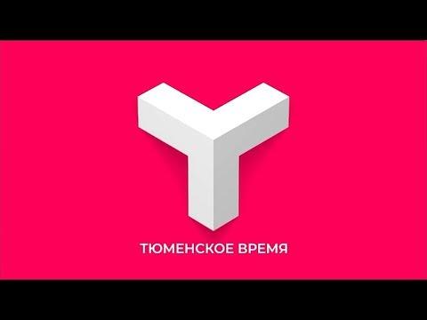 """Смена оформления канала """"Тюменское Время"""" (21.10.2019 5:00)"""